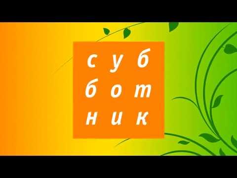 История заставок - Субботник (2004 - н.в.)