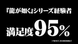 PS4専用ソフト『龍が如く7 光と闇の行方』発売後CM 5/7までDL版セール中!