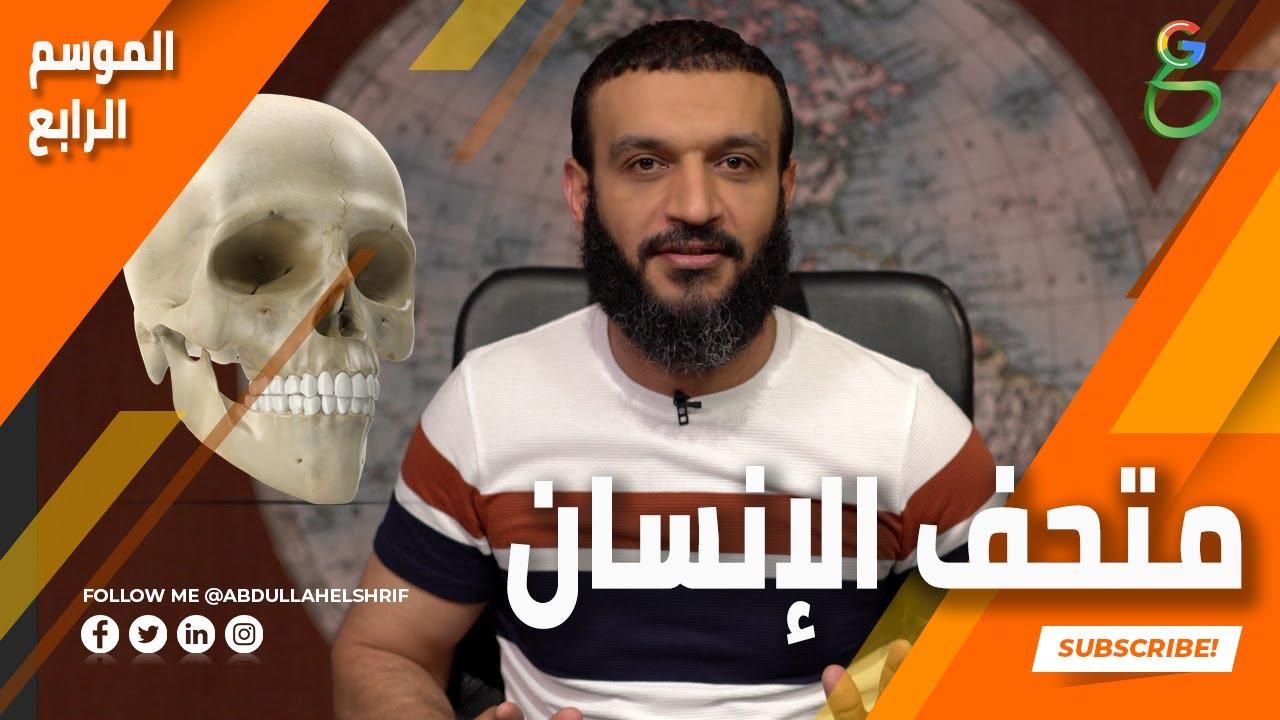عبدالله الشريف | حلقة 7 | متحف الإنسان | الموسم الرابع
