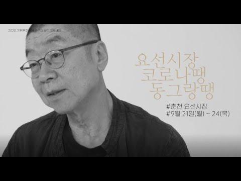[강원문화재단 원로예술인지원사업] 마임이스트 유진규 '요선시장 코로나땡 동그랑땡'