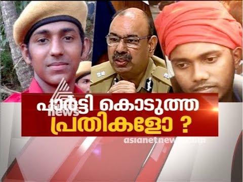 Fake culprits got arrested in Shuhaib Murder case? | Asianet News Hour 20 Feb 2018