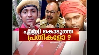 connectYoutube - Fake culprits got arrested in Shuhaib Murder case? | Asianet News Hour 20 Feb 2018