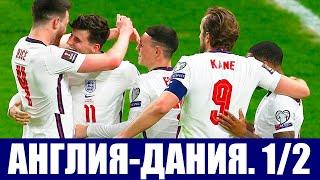 Футбол Евро 2020 Полуфинал Англия Дания Шанс войти в историю для англичан
