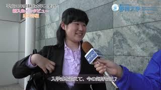 農学部 新入生インタビュー 平成30年度静岡大学入学式