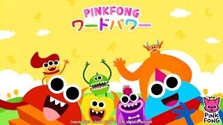 [App Trailer] Pinkfong ワードパワー