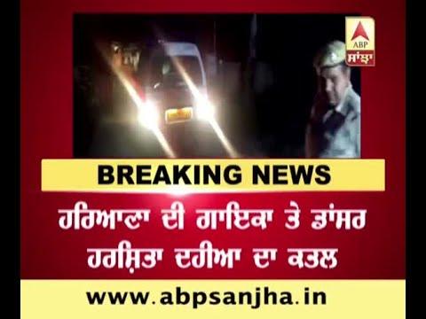 Breaking : Haryanvi Singer And Dancer Harshita Dahiya Shot Dead