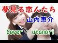 【夢見る恋人たち】山内恵介 Cover utanori