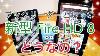 Amazon 新型 Fire HD 8 『ブックリーダー』としてどうなの?