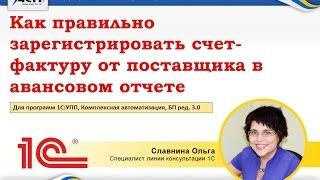 Как зарегистрировать счет-фактуру от поставщика в авансовом отчете ( 1С: БП ред.3.0, УПП, КА)