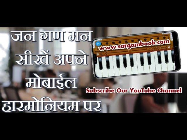 Learn National Anthem (Jana Gana Mana) On Mobile Harmonium