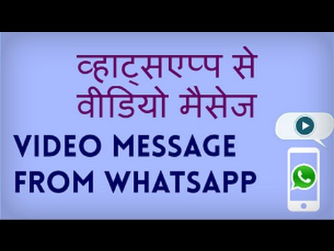 How to send a Video Message on Whatsapp? Hindi video by Kya Kaise