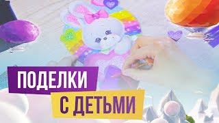 Мастер-класс: создаём поделки с детьми | sima-land.ru