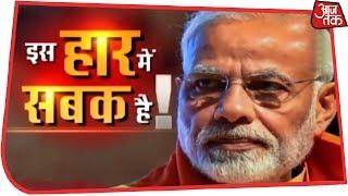 किसानों की नाराजगी से कैसे निपटेगी BJP? महागठबंधन के आगे क्या होगी BJP की रणनीति?