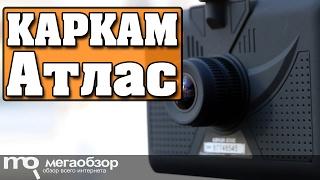 КАРКАМ Атлас обзор видеорегистратора с навигатором