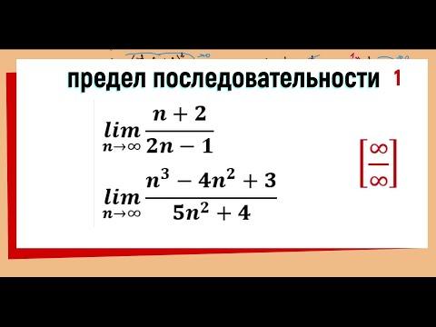 11. Вычисление предела последовательности ( предел отношения двух многочленов ), примеры 1 и 2.