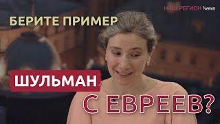 Екатерина Шульман - PRO национальные языки, региональные выборы и Израиль