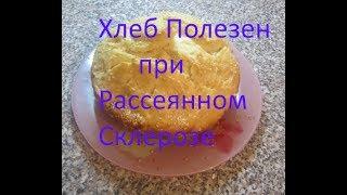 Бездрожжевой хлеб при рассеянном склерозе