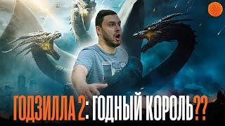 ГОДЗИЛЛА 2: Король монстров | Обзор фильма | COMFY