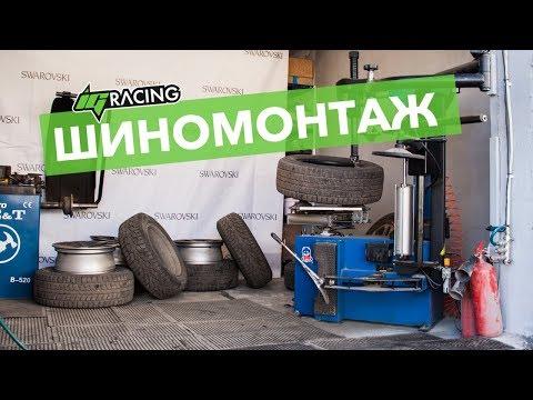 Шиномонтаж Химки ул. Репина