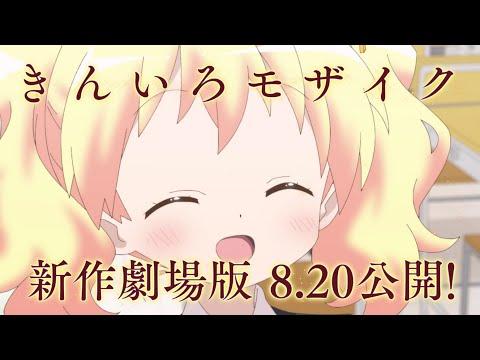 劇場版「きんいろモザイクThank You!!」≪公開直前PV≫ 2021年8月20日公開!