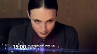 Анонс сериала Полицейский участок, трейлер