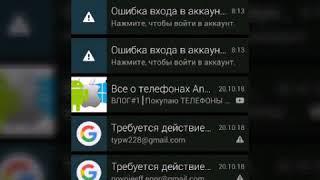не работает шторка уведомлений - LG G3s и др