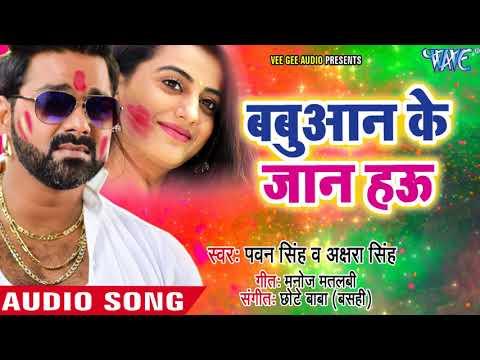 Pawan Singh (2018) सुपरहिट होली गीत - Babuaan Ke Jaan Hau - Akshara Singh - Bhojpuri Holi Songs 2018