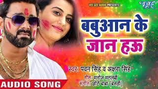 Pawan Singh 2018 Babuaan Ke Jaan Hau - Akshara Singh - Bhojpuri Holi.mp3