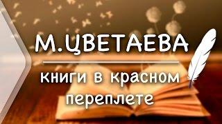 М. Цветаева - Книги в красном переплете (Стих и Я)