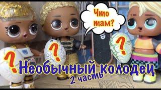 21. Куколки LOL. Маша и её друзья! Необычный колодец Продолжение.  2 часть.