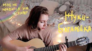 🐞✨Батарейка Жуки плохой кавер на гитаре cover by liu zakh🐞🐞 (девушка кавер на гитаре) видео