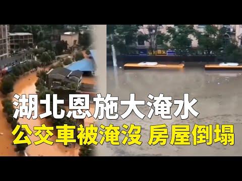 特大暴雨 上游泄洪 湖北恩施大面积被淹(图/4视频)
