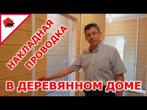 Открытая проводка в деревянном доме в кабель канале. Как делать правильно?