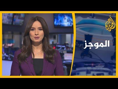موجز الأخبار - الواحدة ظهرا (2020/05/30)  - نشر قبل 2 ساعة