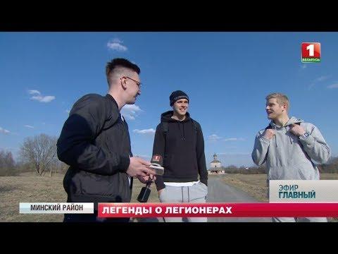 Легионеры в белорусском футболе. Главный эфир