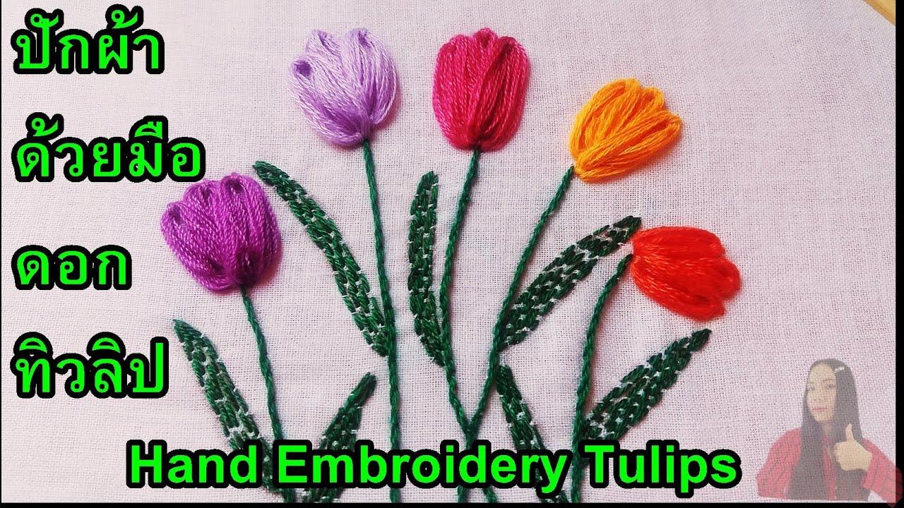ปักผ้าด้วยมือ ลายดอกไม้ ดอกทิวลิป Ep.7 Hand Embroidery Tutorial Tulips