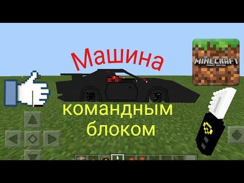 Машина в Майнкрафте