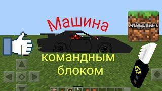 Машина в Майнкрафте ПЕ !!!Командным Блоком!!! Без модов!!!