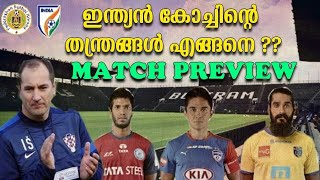 INDIA vs CURACAO MATCH PREVIEW | THAI KINGS CUP 2019 😎