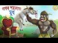 গাধৰ পৱালগা মুখ l Assamese Story l Assamese Stories l Assamese Fairy Tales l Toonkids Assamese