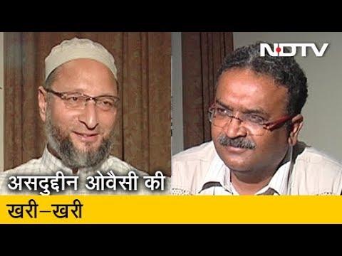 Exclusive: NDTV से बोले Asaduddin Owaisi - सबका साथ सबका विश्वास छलावा