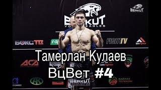 ВцВет #4 Тамерлан КулаеВ о желании стать чемпионом UFC, ACA и об Alania Fight Team