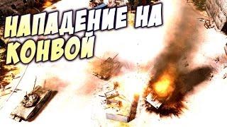 Сирия: Русская буря - Нападение на конвой в Латакии! Syrian Warfare #3