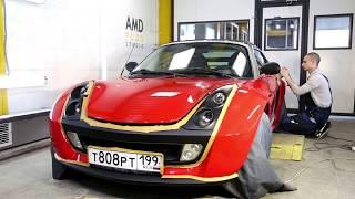 Полировка Smart Roadster в «AMD plus»