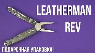 Распаковка Leatherman Rev Подарочная упаковка!(Распаковка Leatherman Rev Подарочная упаковка! Подробнее: http://rozetka.com.ua/leatherman_832137/p4769743/, 2016-05-30T15:27:41.000Z)