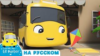 Воздушный Змей и Бастер Go Buster на Русском Автобус Бастер Детские Песни