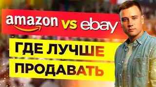 Амазон или eBay 🔥 Где Сегодня Лучше Продавать Товары? ❗Бизнес на Амазон и eBay видео