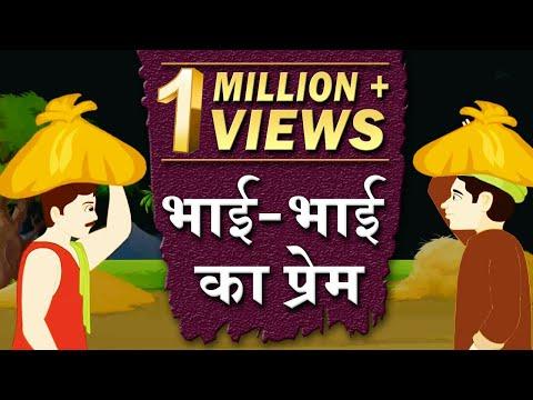 Bhai Bhai ka prem | Moral Stories in Hindi | Panchatantra Stories in Hindi