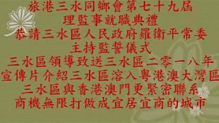 Publication Date: 2018-04-13 | Video Title: 旅港三水同鄉會第七十九屆理監事就職典禮介紹2018三水區新貌