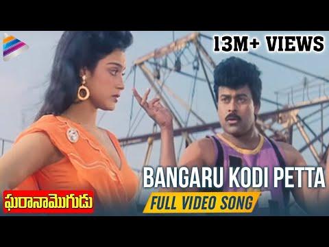 Bangaru Kodi Petta Full Video Song | Gharana Mogudu Telugu Movie | Chiranjeevi | Disco Shanthi